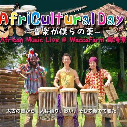 AfricanDay 錦海アフリカンクラス