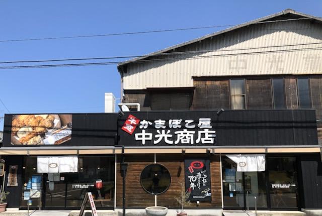 Nakamitsu shoten 牛窓